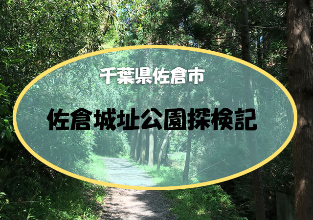 佐倉城址公園探検記