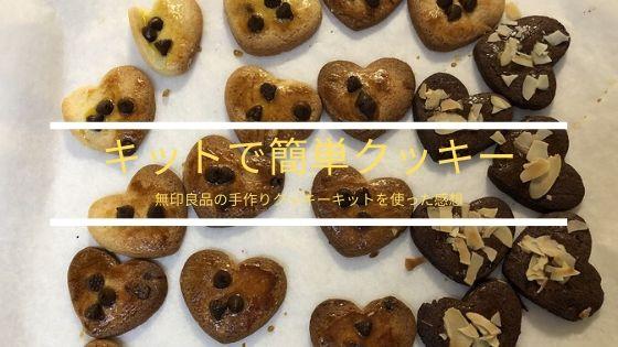 キットで簡単クッキー