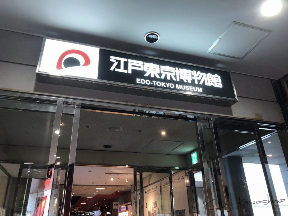 江戸博物館