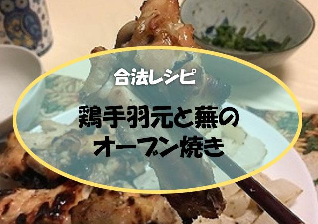 鶏手羽元と蕪のオーブン焼