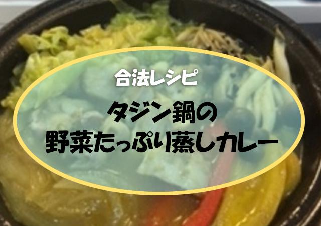 タジン鍋の野菜たっぷり蒸しカレー