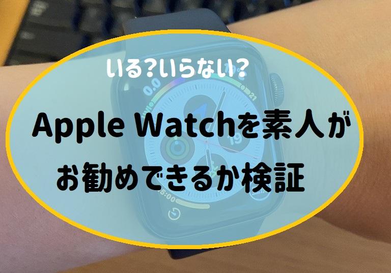 Apple Watchア