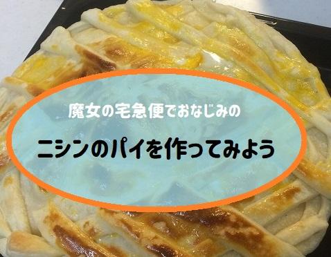 ニシンのパイのアイキャッチ
