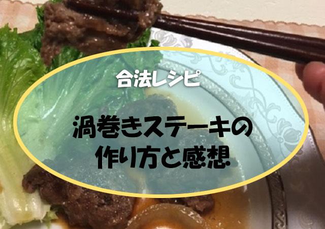 渦巻きステーキ