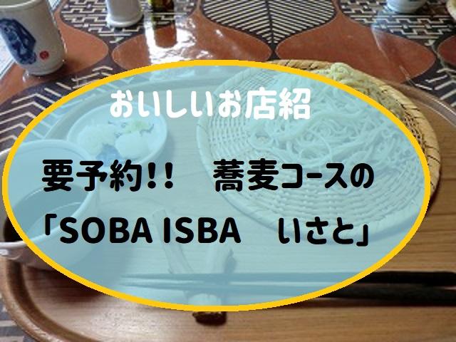SOBA ISBA