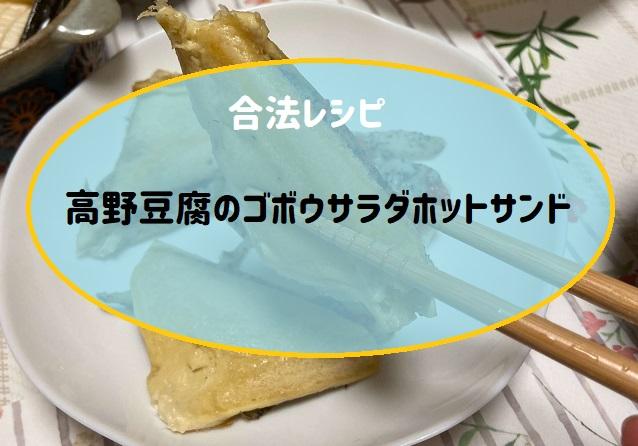 高野豆腐のゴボウサラダホットサンド