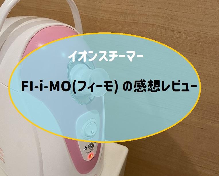 イオンスチーマーFI-i-MO